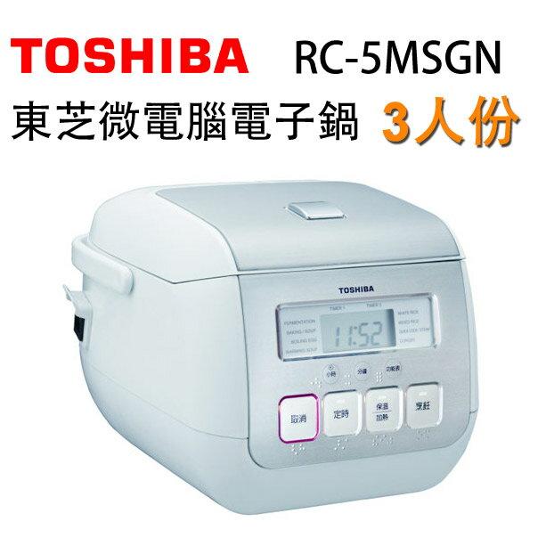 RC-5MSGN 東芝 TOSHIBA 3人份微電腦電子鍋 - 限時優惠好康折扣