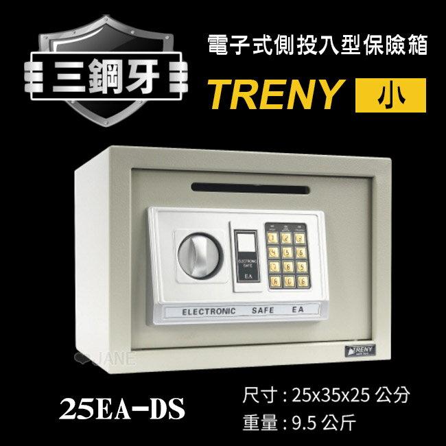 TRENY三鋼牙電子式側投入型保險箱-中25EA-DS保固一年 - 限時優惠好康折扣
