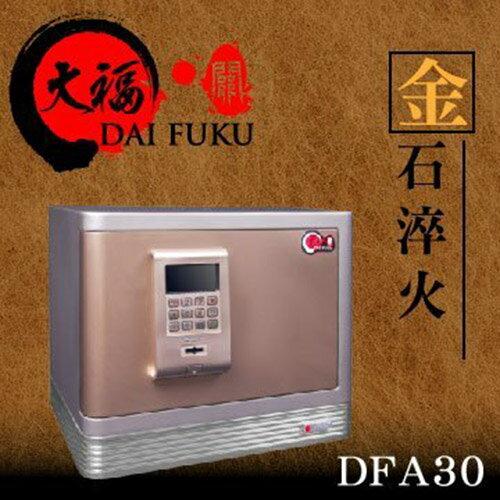 TRENY 大福關 DFA30 中型保險箱 31公斤重量級金庫 現金箱 保管箱 - 限時優惠好康折扣
