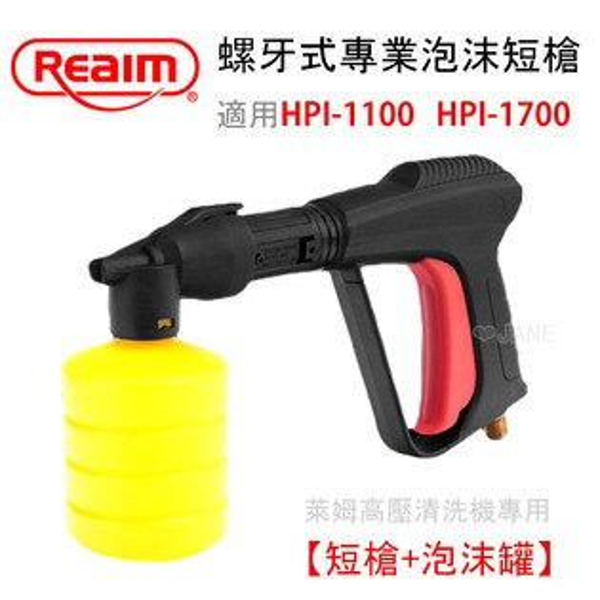Reaim萊姆高壓清洗機 螺牙式專業泡沫短槍【短槍+泡沫罐】適用HPI-1100 HPI-1700