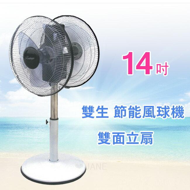 雙生~14吋節能風球機 雙面扇 立扇 雙頭扇 電扇 電風扇 ~  好康折扣