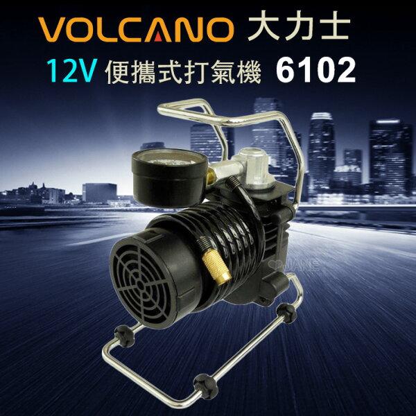 日本VOLCANO大力士6102便攜式12V打氣機 充氣機/輪胎專用充氣
