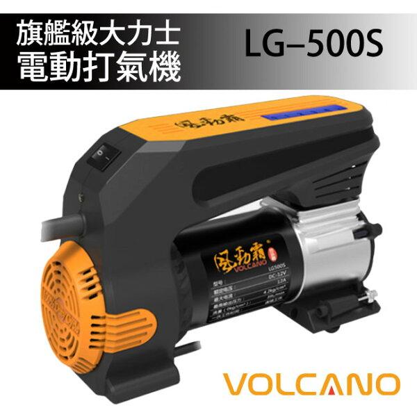 日本VOLCANO藍光低溫專利打氣機LG-500S