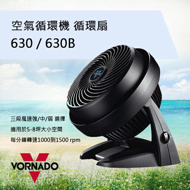 VORNADO 沃拿多 渦流空氣循環機 循環扇 黑色 630 / 630B - 限時優惠好康折扣