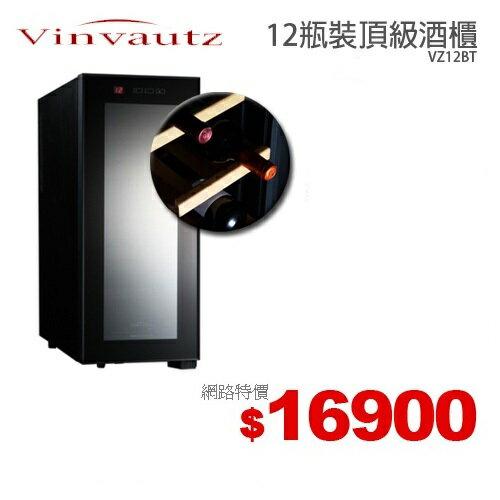 12瓶裝頂級酒櫃 法國VinVautz Grand Cru質感系列VZ12BT - 限時優惠好康折扣