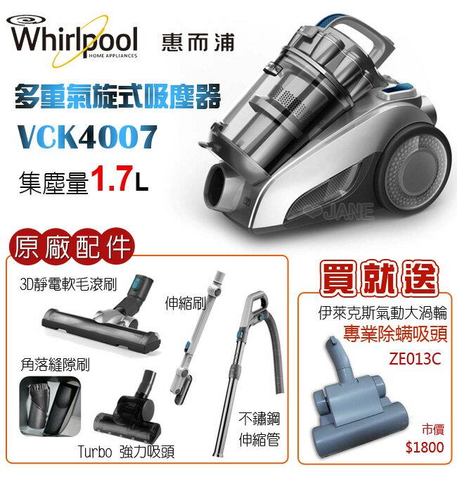 whirlpool惠而浦吸力永不衰減VCK4007 送伊萊克斯專業除螨大渦輪吸頭ZE013C 0