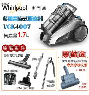 whirlpool惠而浦吸力永不衰減VCK4007 送伊萊克斯專業除螨大渦輪吸頭ZE013C