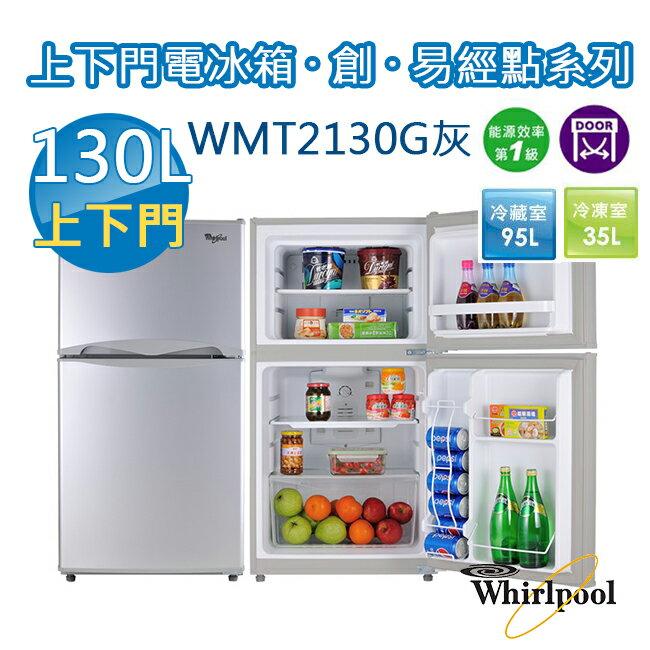 Whirlpool惠而浦130L上下門電冰箱銀灰WMT2130G(套房專用) 0