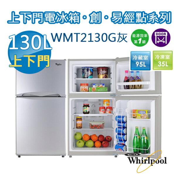 Whirlpool惠而浦130L上下門電冰箱銀灰WMT2130G(套房專用)