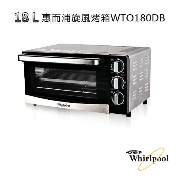 Whirlpool 惠而浦 18L機械烤箱 WTO180DB