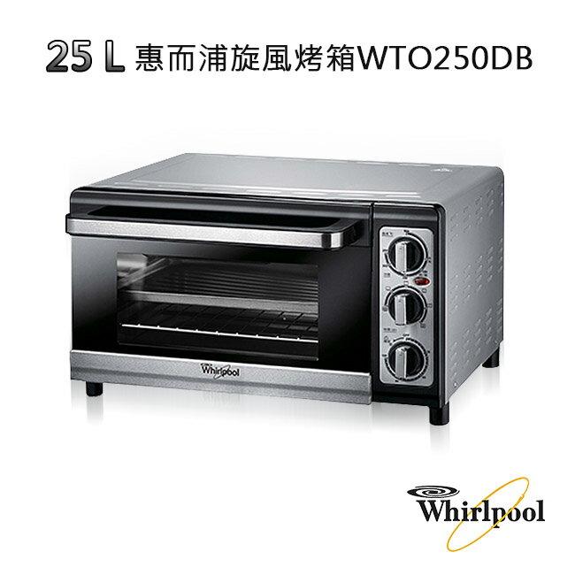Whirlpool 惠而浦 25L機械烤箱 WTO250DB - 限時優惠好康折扣