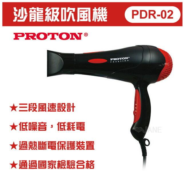 PROTON普騰沙龍級 吹風機PDR-02 - 限時優惠好康折扣