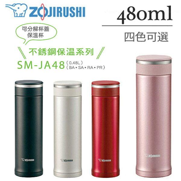(2入) SM-JA48象印0.48L可分解杯蓋不鏽鋼真空保溫杯(四色可選)