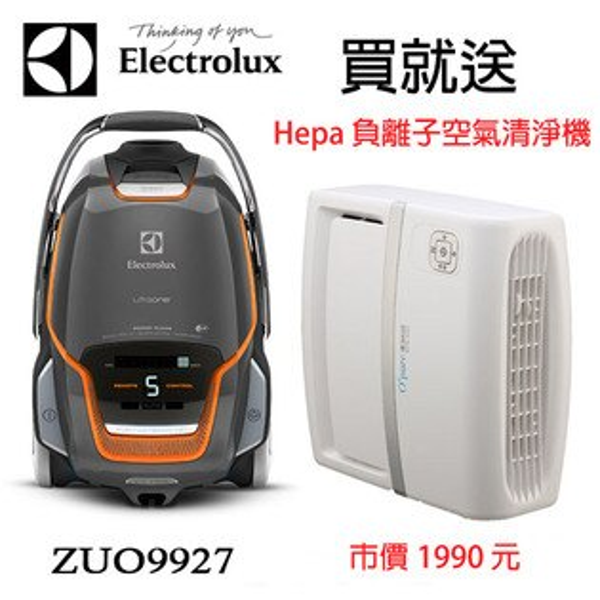 Electrolux 伊萊克斯 New UltraOne 旗艦級極靜電動除螨吸塵器 ZUO9927【Z8871旗艦版】【贈Hepa 負離子空氣清靜機】