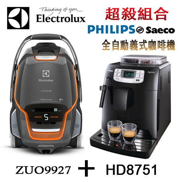 ZUO9927 瑞典伊萊克斯Electrolux  New UltraOne 旗艦級極靜抗敏除螨吸塵器 【Z8871頂級版】+PHILIPS Saeco HD8751 全自動義式咖啡機【頂級組合】 - 限時優惠好康折扣
