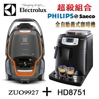 ZUO9927 瑞典伊萊克斯Electrolux  New UltraOne 旗艦級極靜抗敏除螨吸塵器 【Z8871頂級版】+PHILIPS Saeco HD8751 全自動義式咖啡機【頂級組合】