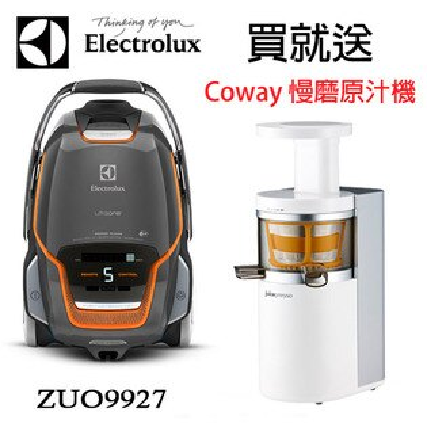 ZUO9927 Electrolux 伊萊克斯 New UltraOne 旗艦級極靜電動除螨吸塵器【Z8871旗艦版】【贈Coway 慢磨原汁機】