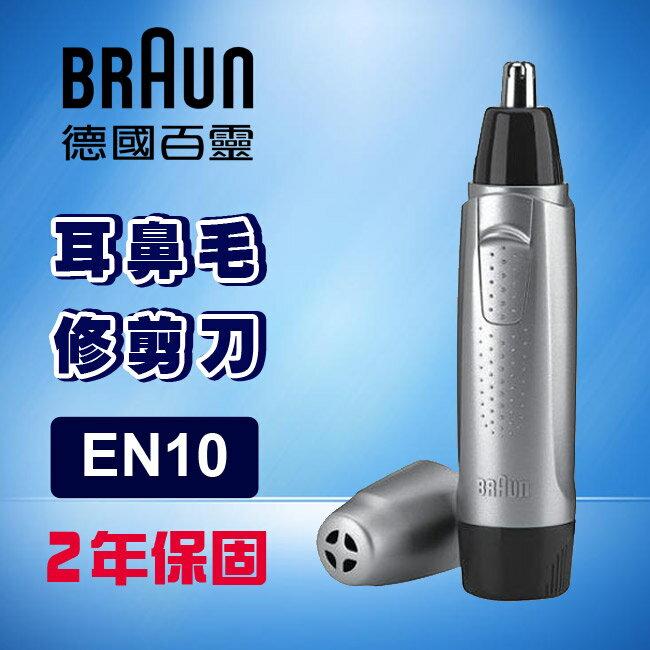 德國百靈BRAUN耳鼻毛刀 EN10 / EN-10 0