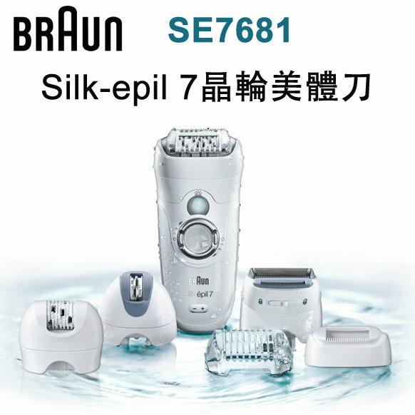 Braun德國百靈Silk-epil 7晶輪美體刀全配組(SE7681) 0