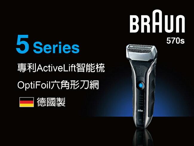 德國百靈BRAUN-5系列銳緻貼面電鬍刀570s