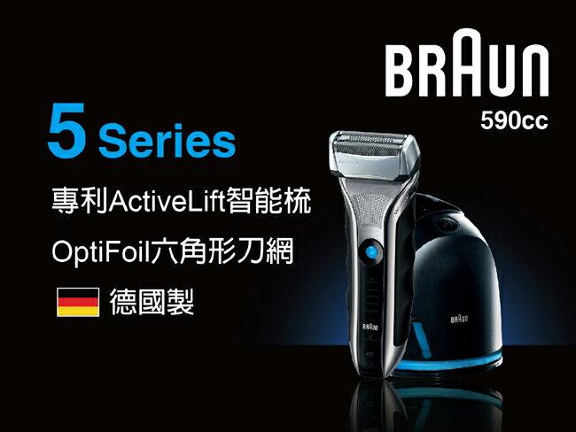 德國百靈BRAUN-5系列銳緻貼面電鬍刀590cc - 限時優惠好康折扣