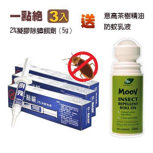 德國巴斯夫 一點絕除蟑凝膠餌劑5g【3入】送防蚊液(市價300元) 0