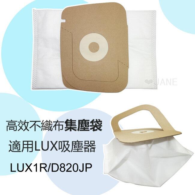 高效不織布集塵袋適用LUX吸塵器 LUX1R /D820JP 一入裝 0