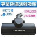 Pro turbo brush 超強渦輪除蟎吸頭 伊萊克斯吸塵器z1860,z1665,z1850專用(PRO升級版)