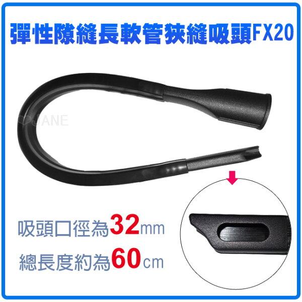 彈性隙縫長軟管狹縫吸頭 FX20 適用Electrolux 伊萊克斯吸塵器