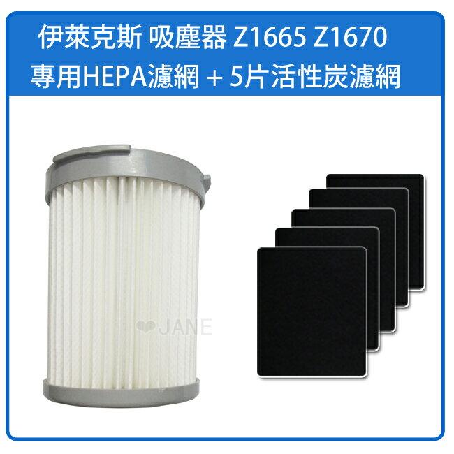 伊萊克斯 吸塵器 Z1665 Z1670 專用HEPA濾網+5片活性炭濾網 - 限時優惠好康折扣