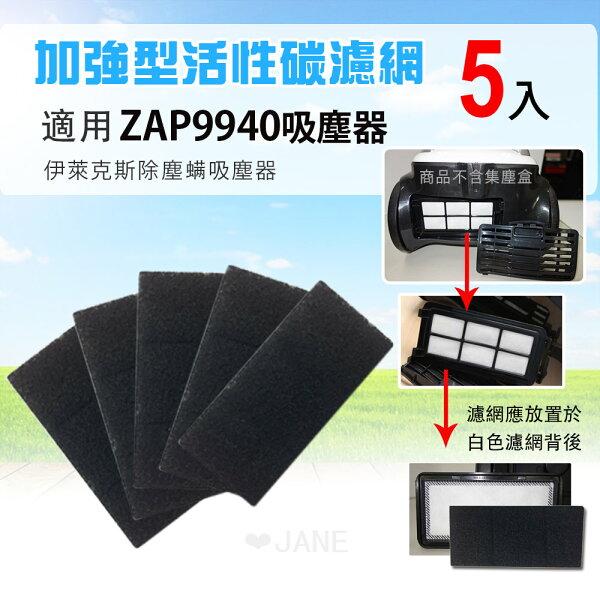 Electrolux伊萊克斯ZAP9940龍捲風除螨吸塵器專用活性碳濾網5片