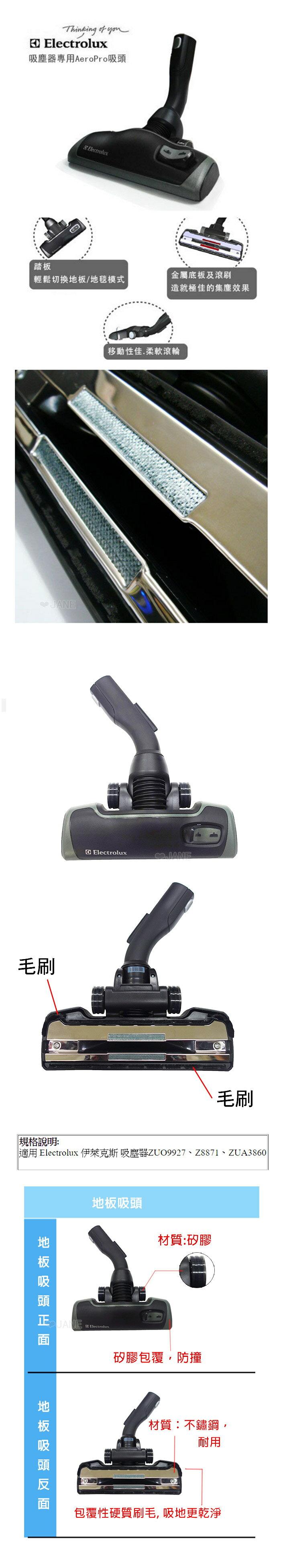 Electrolux  伊萊克斯  ZUO9927  吸塵器專用 AeroPro地板吸頭 - 限時優惠好康折扣