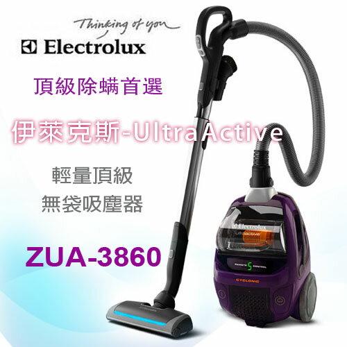 Electrolux瑞典伊萊克斯 無袋式抗敏除螨吸塵器 ZUA-3860/ZUA3860(塵螨殺手)【紫色】【送地板吸頭、L彎管+兩用毛刷、靜電撢+轉接頭、隙縫長軟管】 0