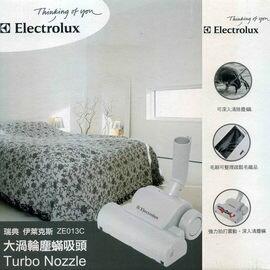 Electrolux瑞典伊萊克斯吸塵器專用 大渦輪氣動塵螨吸頭ZE-013-C/ZE013C 1