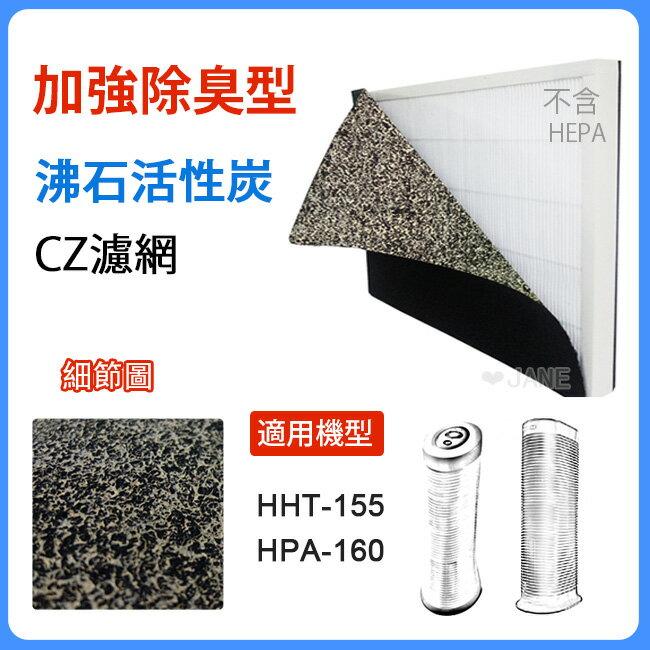 加強除臭型沸石活性炭CZ濾網適用HPA-160TWD1/HHT-155APTW等Honeywell空氣清靜機 - 限時優惠好康折扣