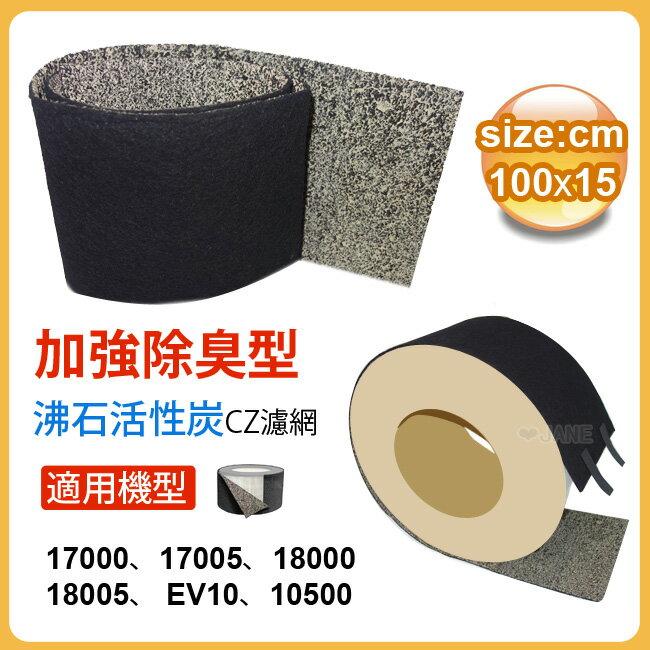加強除臭型沸石活性炭CZ濾網 適用17000/17005/18000/18005 等honeywell空氣清靜機尺寸100*15cm(10片) 0
