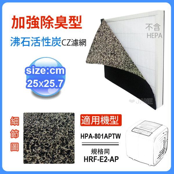 加強除臭型沸石活性炭CZ濾網  適用HPA-801APTW空氣清靜機  規格同HRF-E2-AP (10入)
