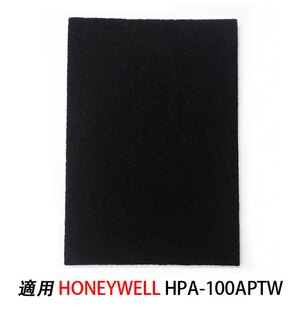 加強型活性碳濾網【10片】適用Honeywell HPA-100APTW空氣清淨機