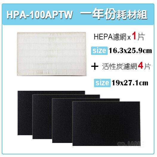 適用 HPA-100APTW Honeywell 空氣清淨機一年份耗材【HEPA濾心*1+活性碳濾網*4】 0