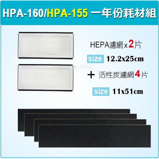 適用HPA-160TWD1/ HHT-155APTW Honeywell空氣清淨機一年份耗材 0