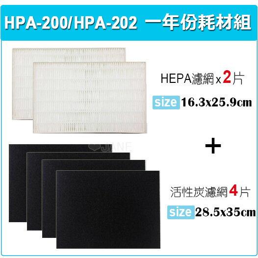 適用HPA-200APTW/ HPA-202APTW Honeywell空氣清淨機一年份耗材 - 限時優惠好康折扣