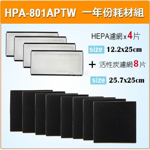 適用 HPA-801APTW Honeywell 空氣清淨機一年份耗材【HEPA濾心*4+活性碳濾網*8】