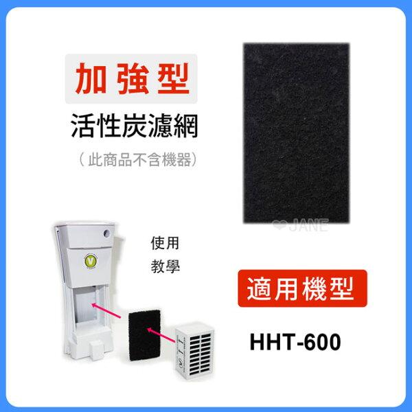 加強型除臭活性碳濾網5入適用HHT600 /HHT600WAPD1 Honeywell車用空氣清淨機