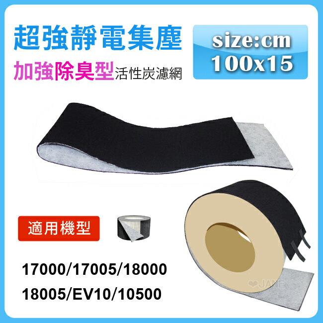 超強靜電集塵加強除臭型活性炭濾網 適用17000/17005/18000/18005 等honeywell空氣清靜機尺寸:100*15cm (10入)