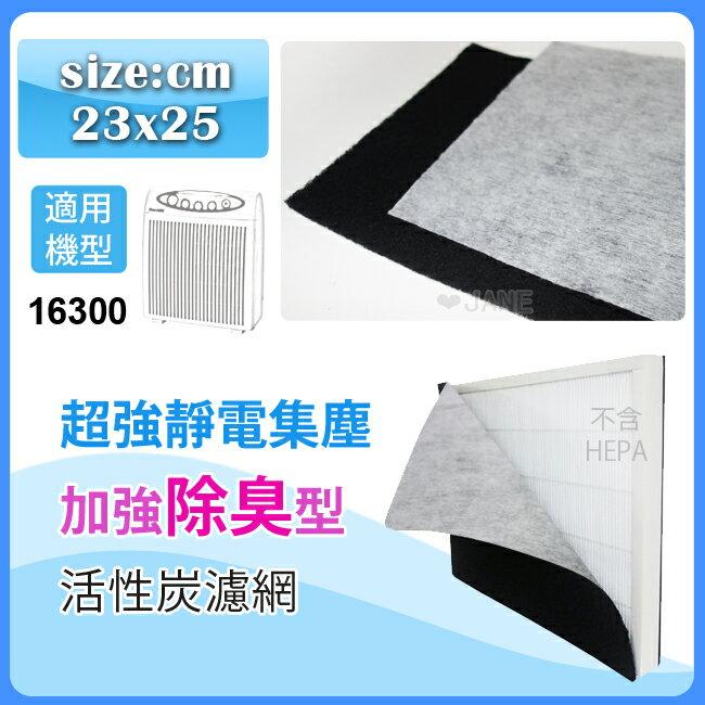 超強靜電集塵加強除臭型活性炭濾網 適用16300 honeywell空氣清靜機尺寸:23*25cm (10入) - 限時優惠好康折扣
