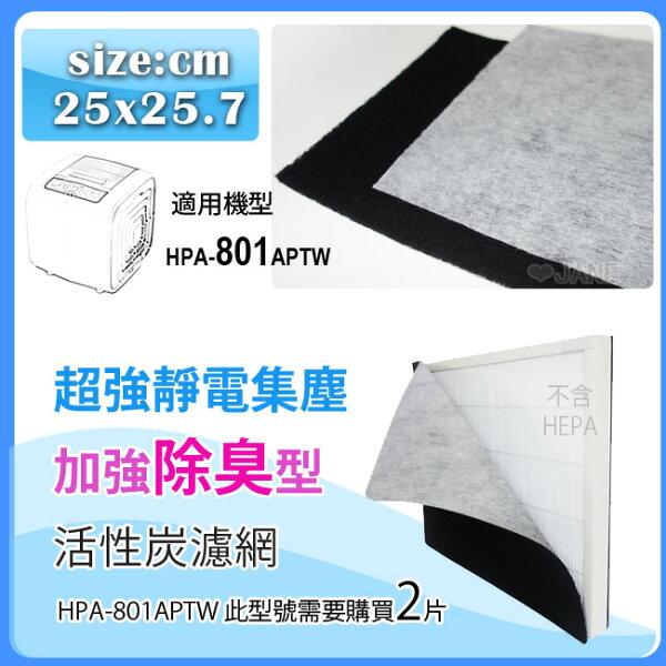 超強靜電集塵加強除臭型活性炭濾網 適用HPA-801APTW honeywell空氣清靜機 尺寸:25*25.7cm (10入)