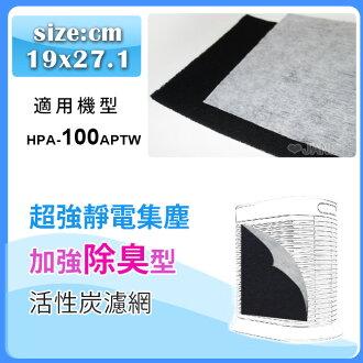 超強靜電集塵加強除臭型活性炭濾網 適用HPA-100APTW honeywell空氣清靜機 尺寸:17.5*29cm (10片)