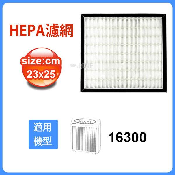 適用 Honeywell 空氣清淨機16300 HEPA濾心(送4片加強型活性碳濾網)