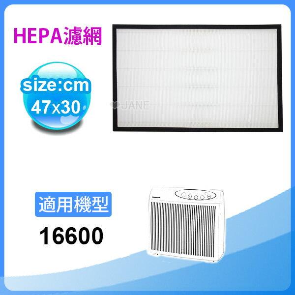 適用Honeywell空氣清淨機 16600 機型 HEPA濾心 送4片加強型活性碳濾網 0