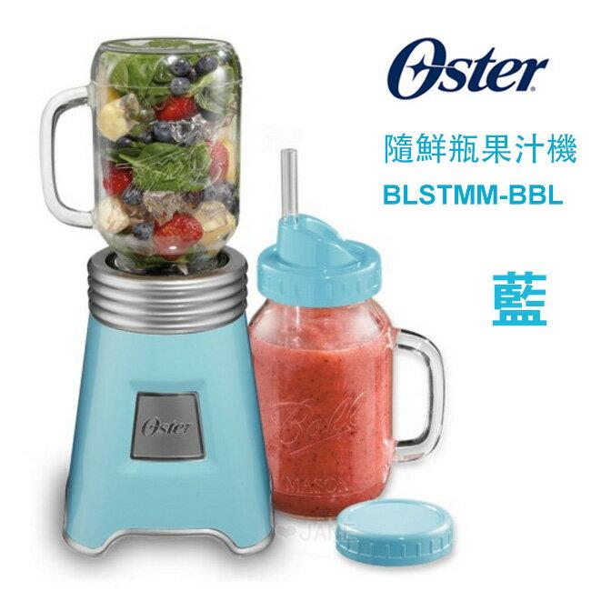 【一機2杯】 OSTER Ball Mason Jar隨鮮瓶果汁機(藍)BLSTMM-BBL 0